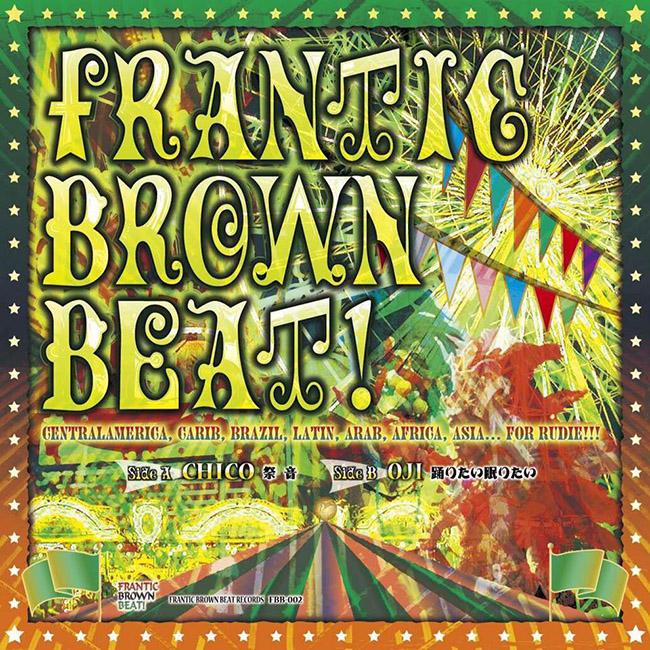 FRANTIC BROWN BEAT! 7インチアナログレコード ジャケット